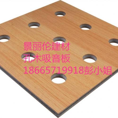 专业生产防火、吸音孔木吸音板厂家