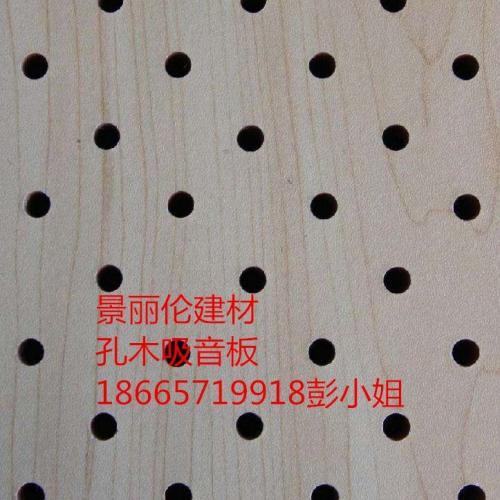 【孔木吸音板】最新批发价格_孔木吸音板