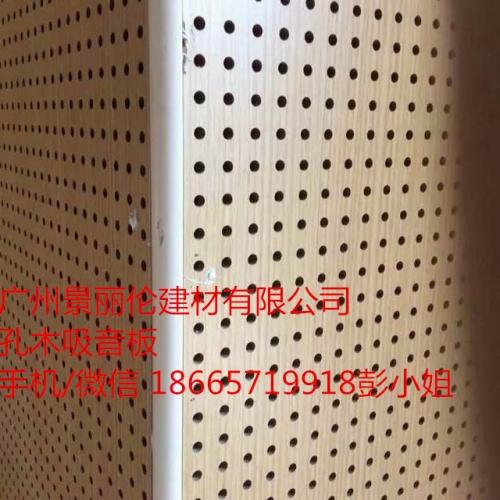 孔木吸音板_防火孔木吸音板_条形孔木吸音板-景丽伦孔木吸音板厂家