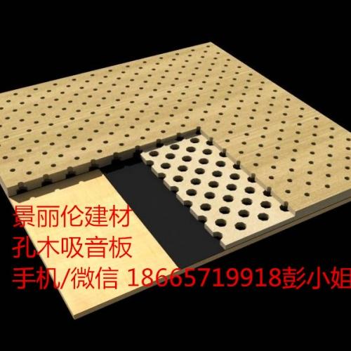 孔木吸音板价格|孔木吸音板型号