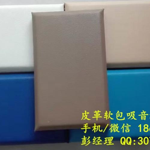 衡阳市珠晖区会议室防撞软包吸音板有哪些?