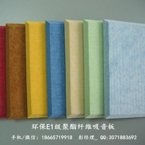 环保E1级聚酯纤维吸音板