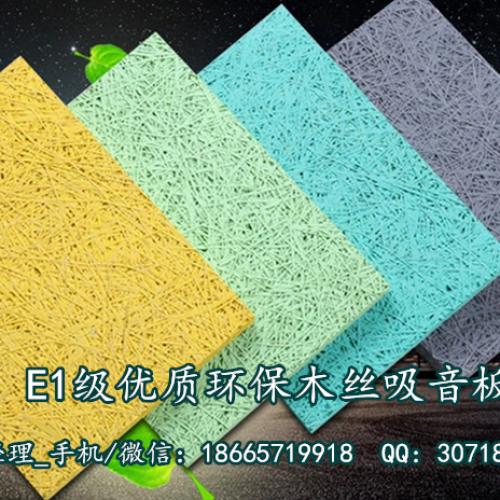 黄山木丝吸音板设计 芜湖木丝吸音板设计