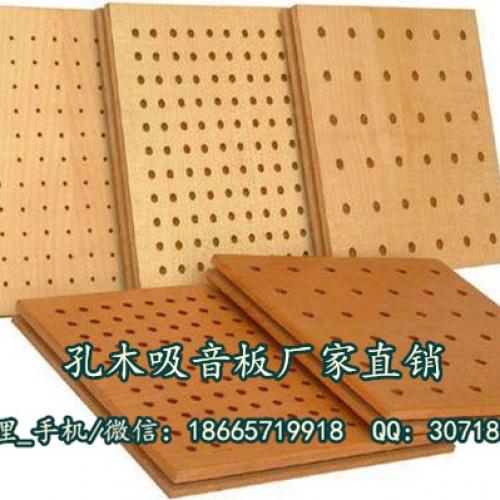 公共车站木质吸音板生产 吸音板厂家