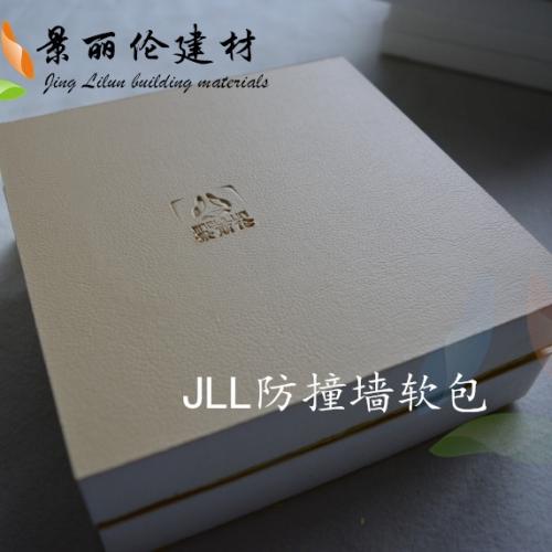 JLL新型防撞软包 专为防撞而生的墙面防撞防火材料
